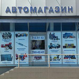 Автомагазины Шимска