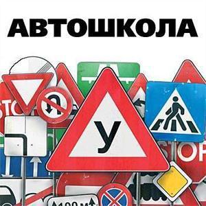 Автошколы Шимска