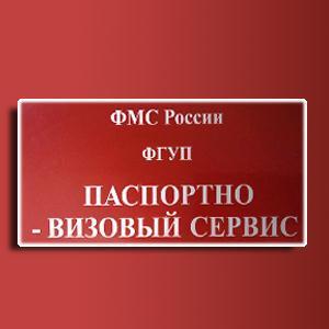 Паспортно-визовые службы Шимска