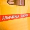 Аварийные службы в Шимске