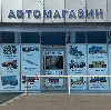 Автомагазины в Шимске