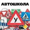 Автошколы в Шимске