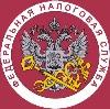 Налоговые инспекции, службы в Шимске