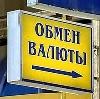Обмен валют в Шимске
