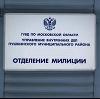 Отделения полиции в Шимске