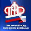 Пенсионные фонды в Шимске