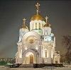 Религиозные учреждения в Шимске