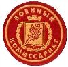 Военкоматы, комиссариаты в Шимске